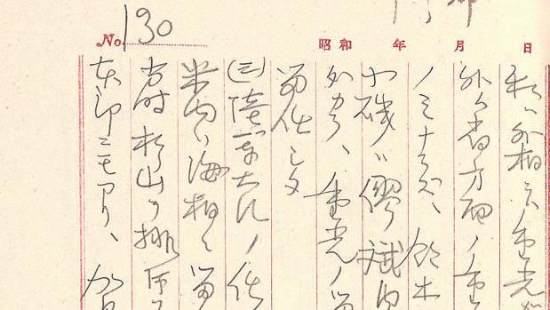 Uno de los documentos de las memorias de Hirohito